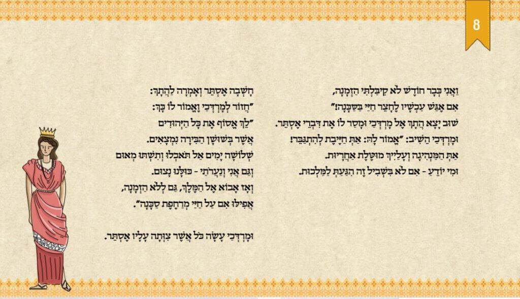 """דף ממגילת אסתר לילדים של קרן תל""""י"""