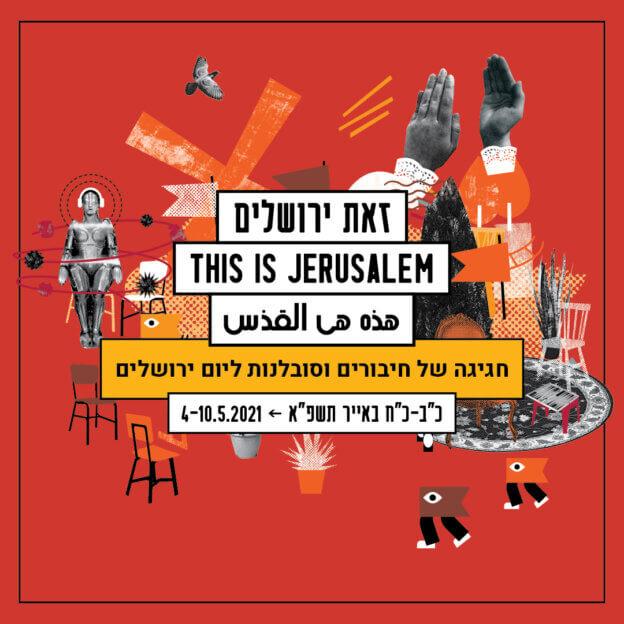 זאת ירושלים 2021
